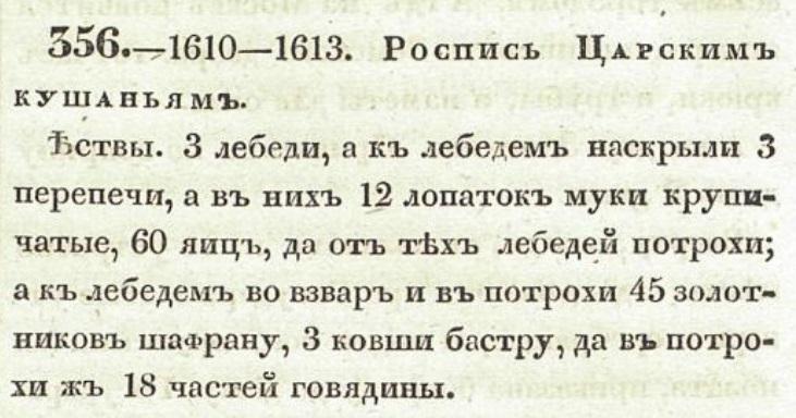 Фрагмент из Росписи царским кушаньям (1610-1613 гг.)