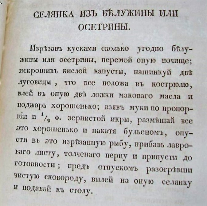 Рецепт из книги русского кулинара Герасима Степанова (1840-е гг)