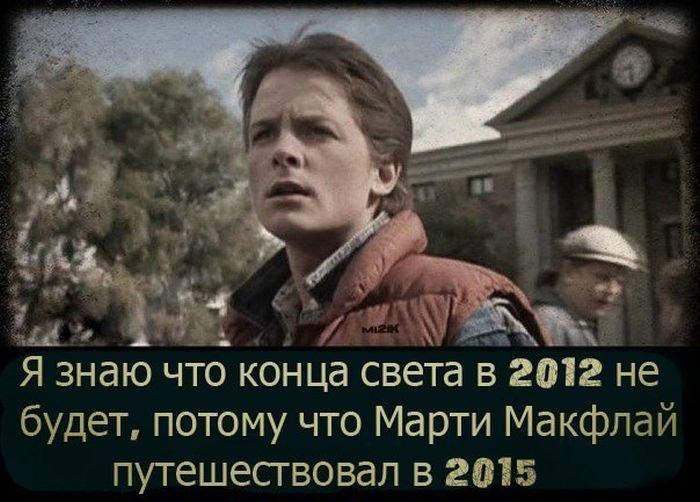 1356292830_prikoli_end_64_1