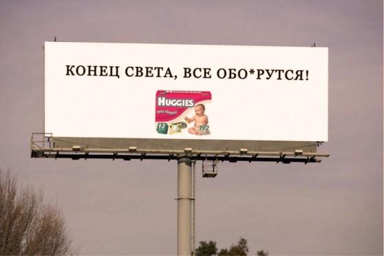 reklama-k-kontsu-sveta-17-558x372