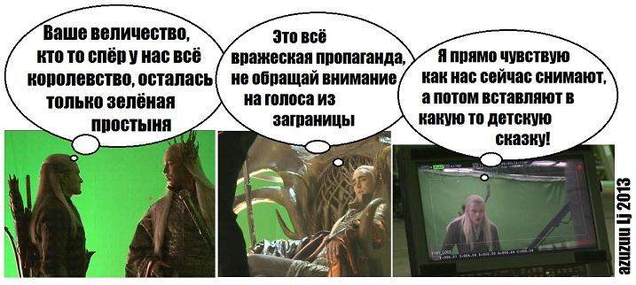 хоббит-комикс-эльфы-Пустошь-Смауга-738273