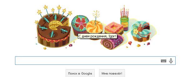 Так сегодня выглядит гугл)