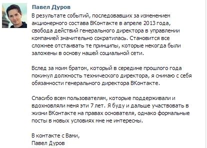 Дуров передумал уходить из Вконтакте