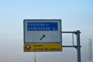 Рублевка умирает! А появление там Януковича лучшее доказательство