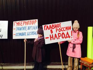 В Подмосковье даже дети выходят на акции протеста! Живой Журнал Московской области