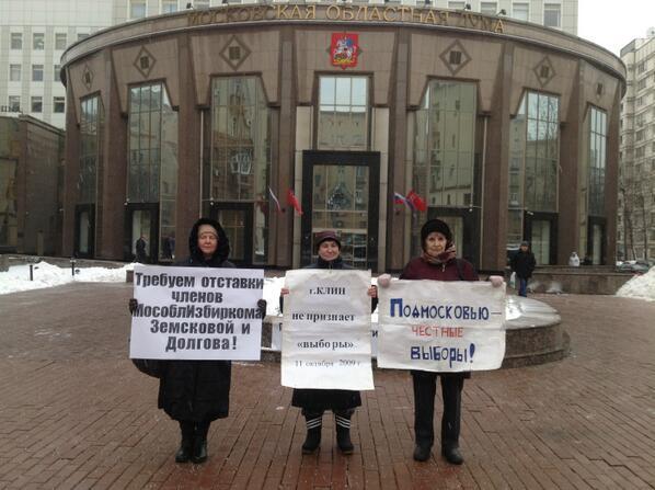 пикет за честные выборы у МособлДумы