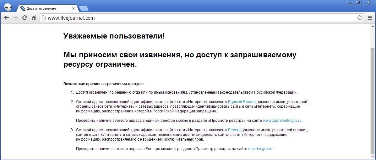 LJ_is_blocked_2014-03-13