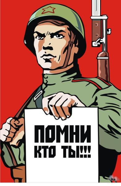 1237058265_patrioticheskaja
