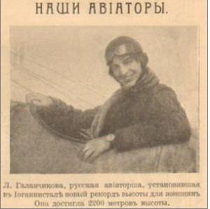 Любовь Галанчикова.