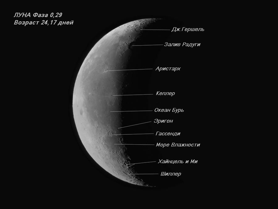 Waning_Moon_24.17_0.29_mark