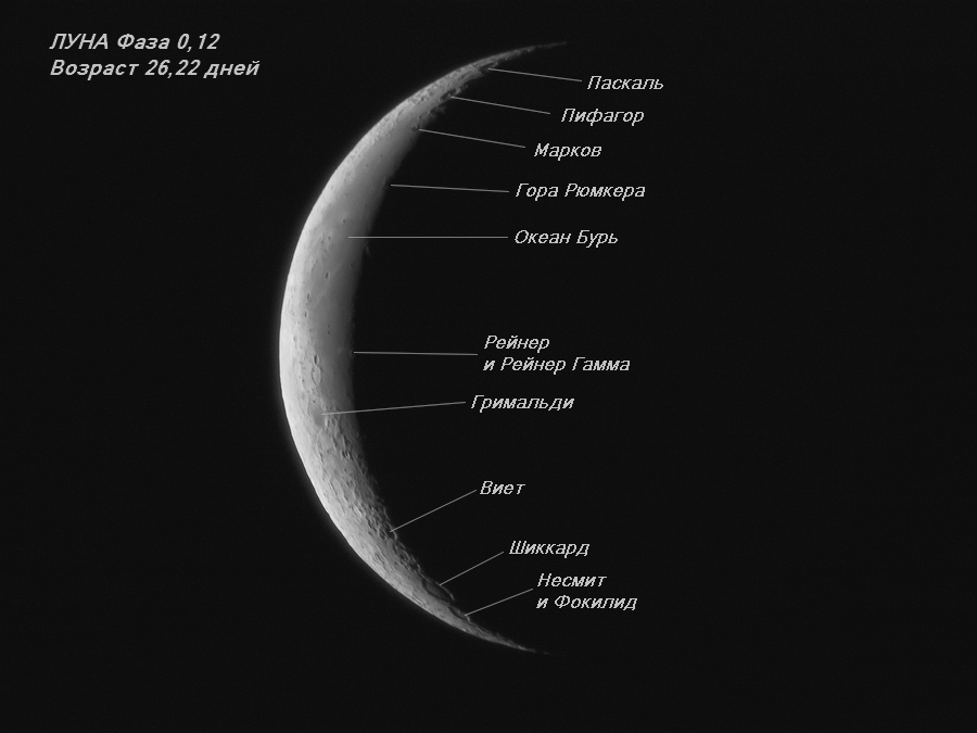 Waning_Moon_26.22_0.12_mark