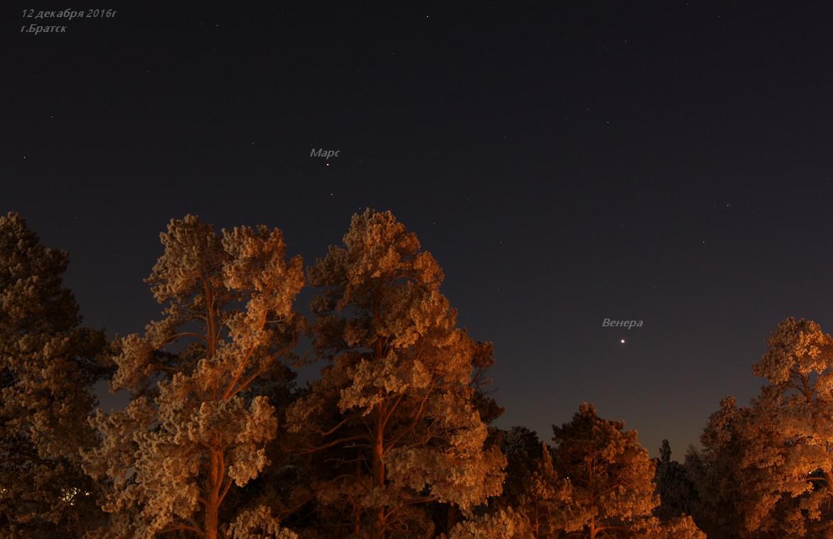 2016-12-12_18h_56n_Mars-Venus_Bratsk.jpg
