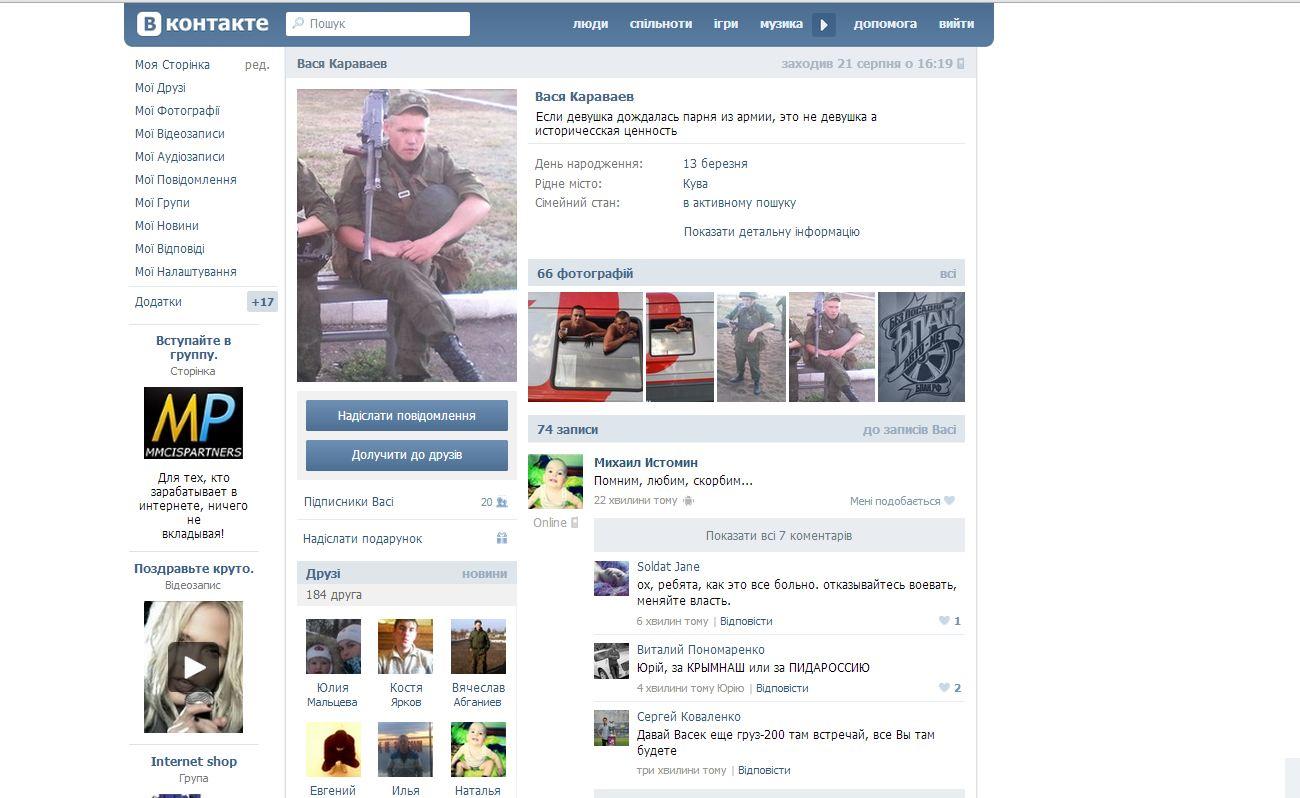 Многие факты причастности Суркова к событиям на Майдане СБУ может подтвердить уже сегодня, - Лубкивский - Цензор.НЕТ 5957