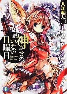 Kami-sama_no_Inai_Nichiyōbi_volume_1_cover