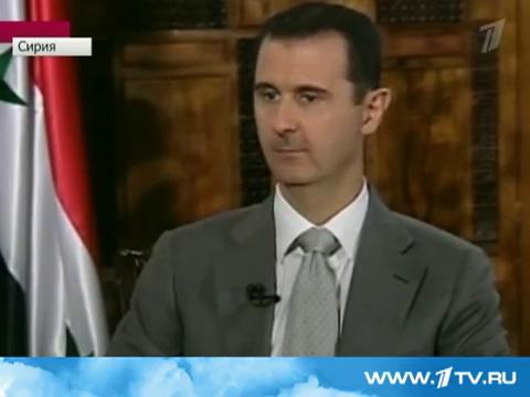 Интервью Башара Асада.