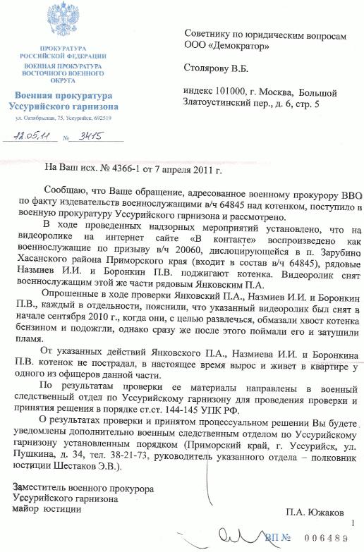 Письменный ответ военной прокуратуры уссурийского гарнизона.