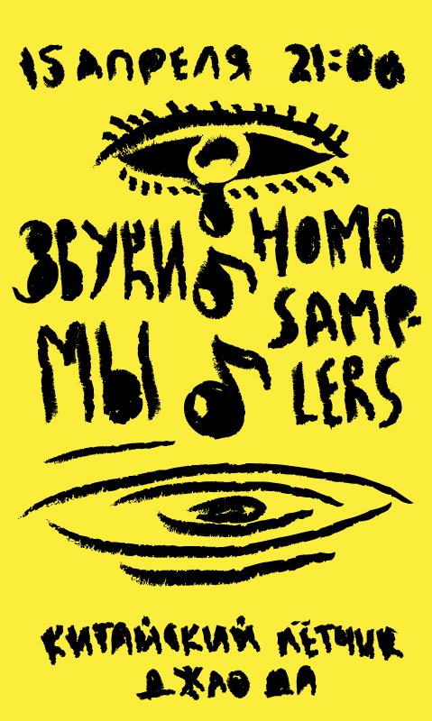 homo15apr
