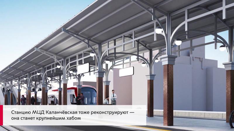 10. Проект реконструкции Каланчёвской в рамках Московских Центральных Диаметров. Вариант 2. 2020 год