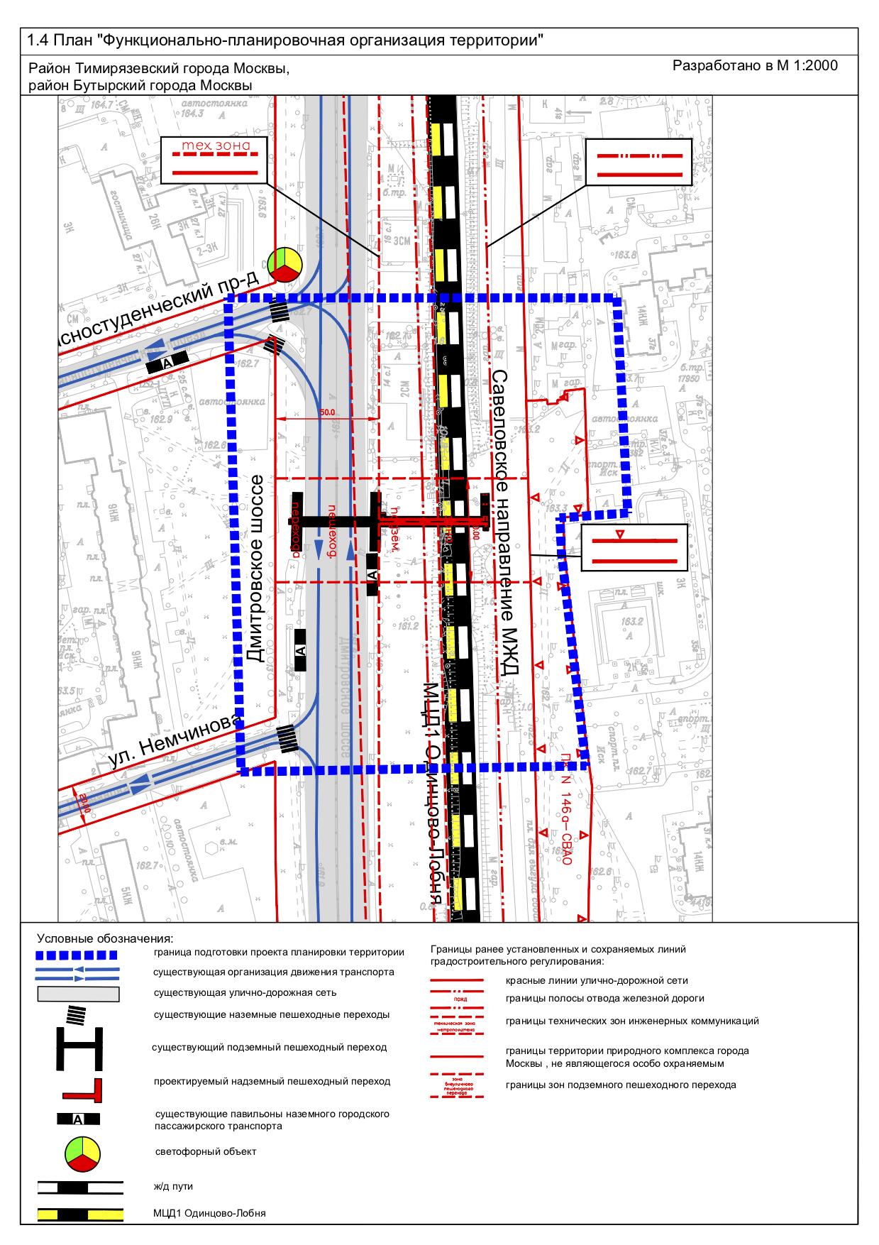 12. Проект подземного пешеходного перехода под Дмитровским шоссе в районе дома 25. 2019 год