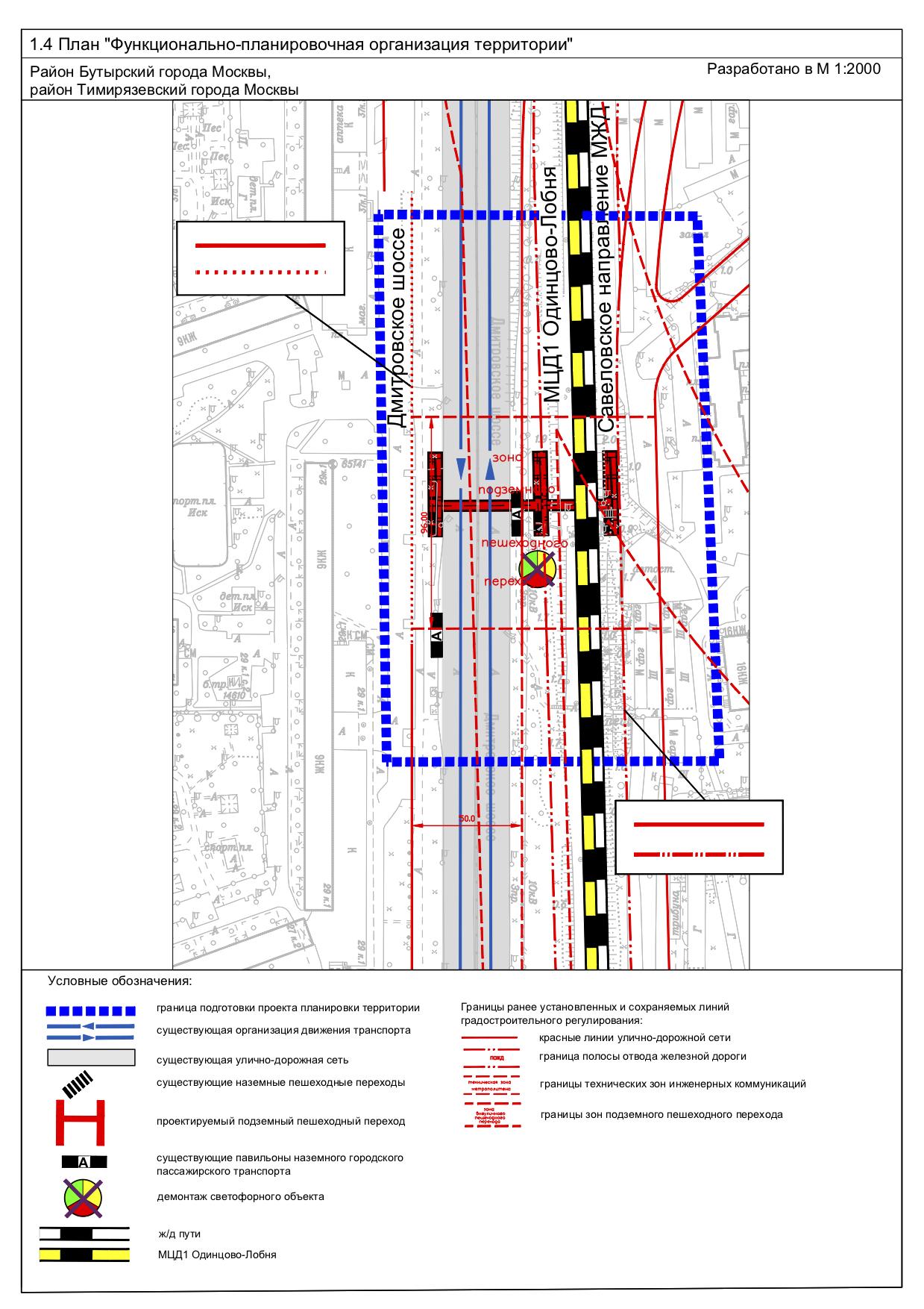 14. Проект подземного пешеходного перехода под Дмитровским шоссе в районе дома 29. 2019 год