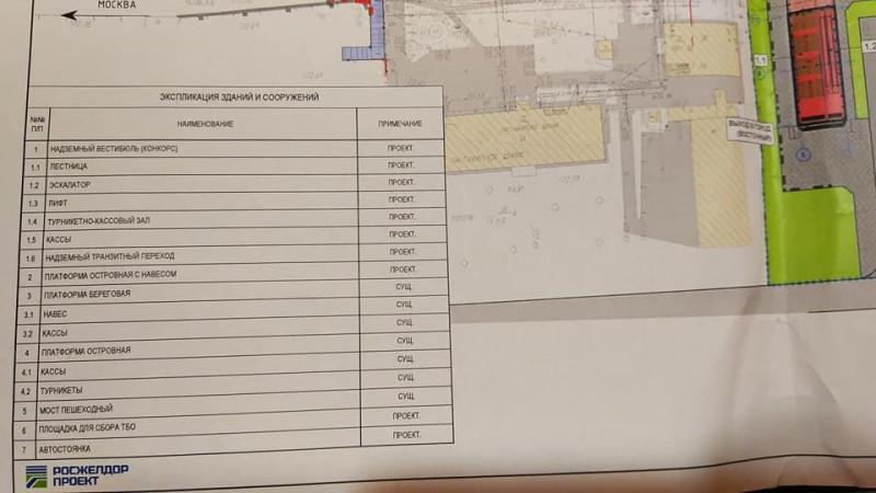 16. Проект реконструкции платформы Бескудниково. Номера зданий и сооружений. 2020 год