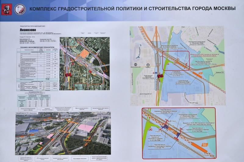 28. Проект транспортно-пересадочного узла «Лианозово». 2020 год