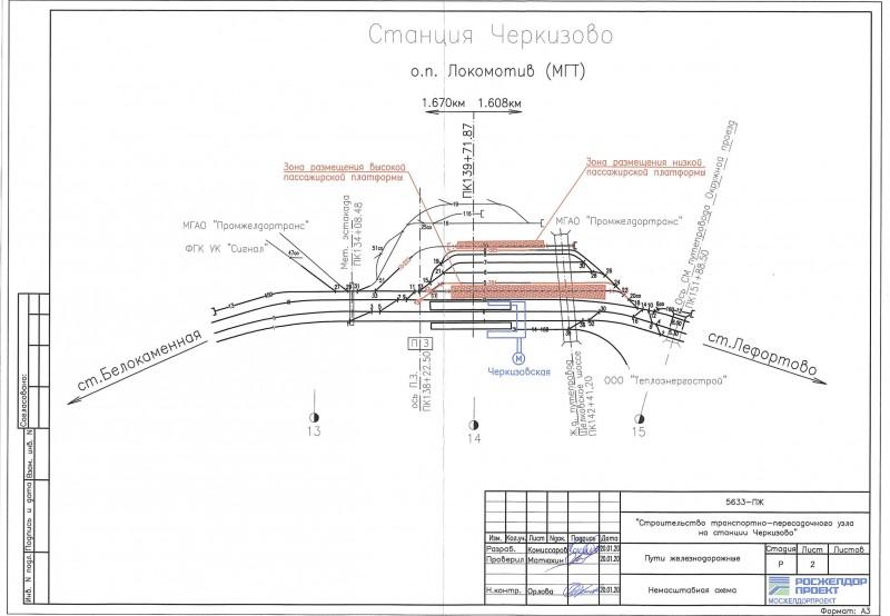 09. Проект переустройства путей в рамках размещения новых платформ на станции Черкизово. 2020 год