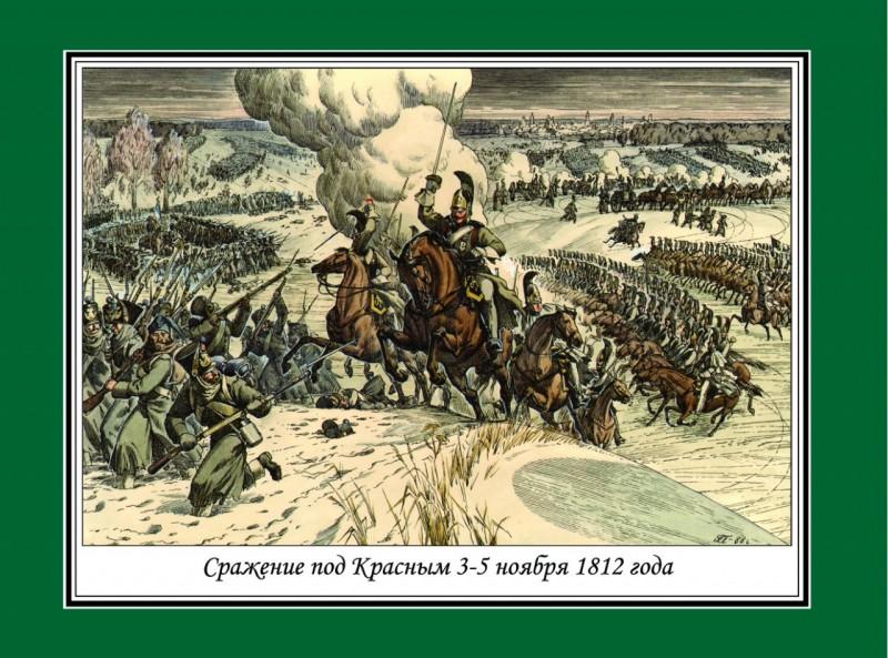 19. «Сражение под Красным 3-5 ноября 1812 года». Автор: Олег Константинович Пархаев.