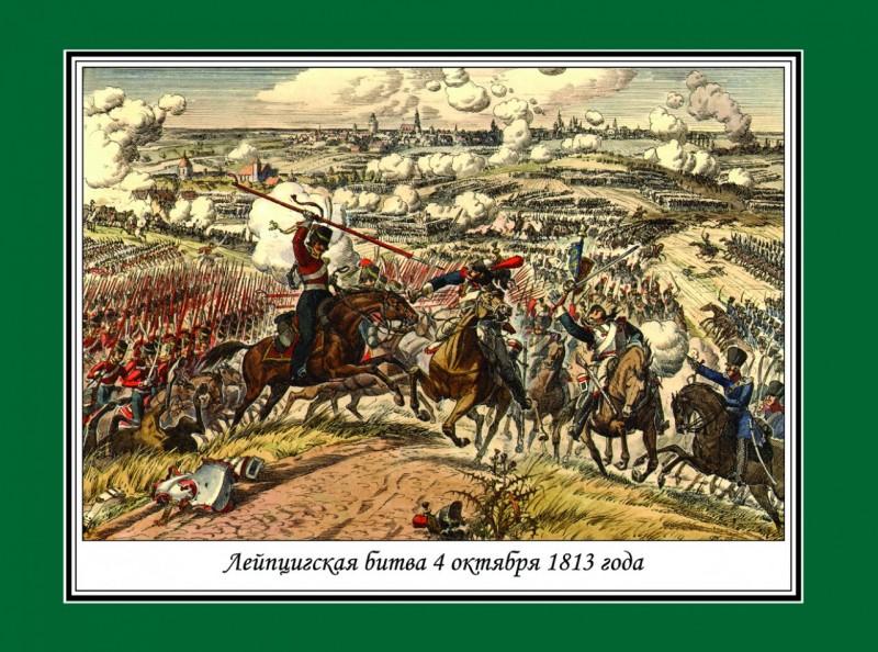 20. «Лейпцигская битва 4 октября 1813 года». Автор: Олег Константинович Пархаев.