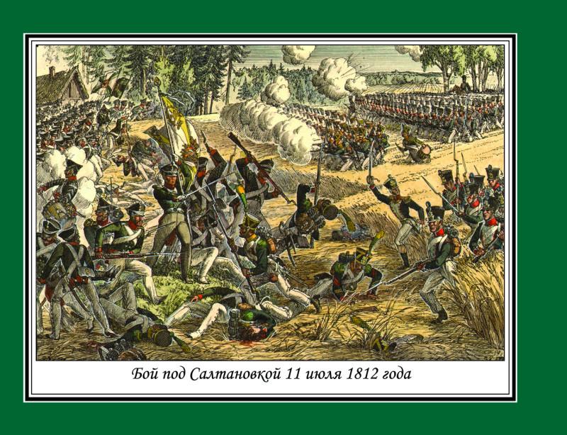 21. «Бой под Салтановкой 11 июля 1812 года». Автор: Олег Константинович Пархаев.