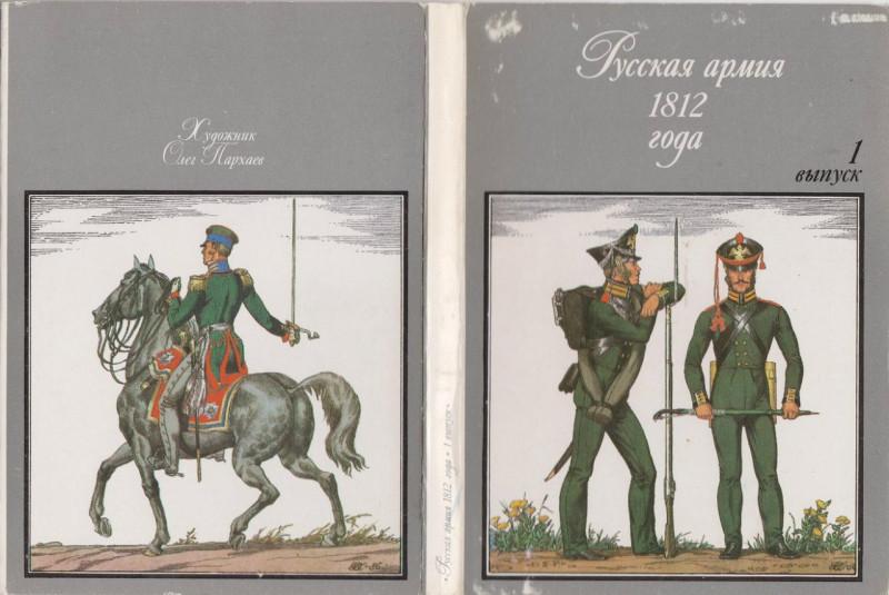 22. «Русская армия 1812 года». Автор: Олег Константинович Пархаев.