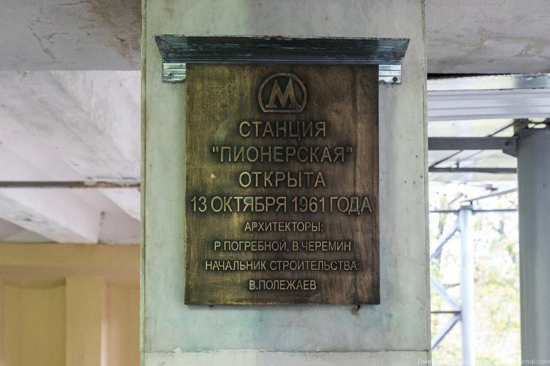 39. Табличка на платформа станции «Пионерская» до реконструкции. Фото - Дмитрий Рогачёв. 2016 г.