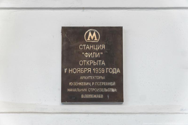 53. Табличка на платформа станции «Фили» до реконструкции. Фото - Дмитрий Рогачёв. 2016 г.