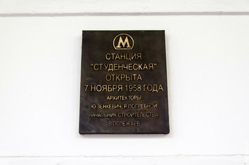 54. Табличка на платформа станции «Студенческая» до реконструкции. Фото - Дмитрий Рогачёв. 2016 г.