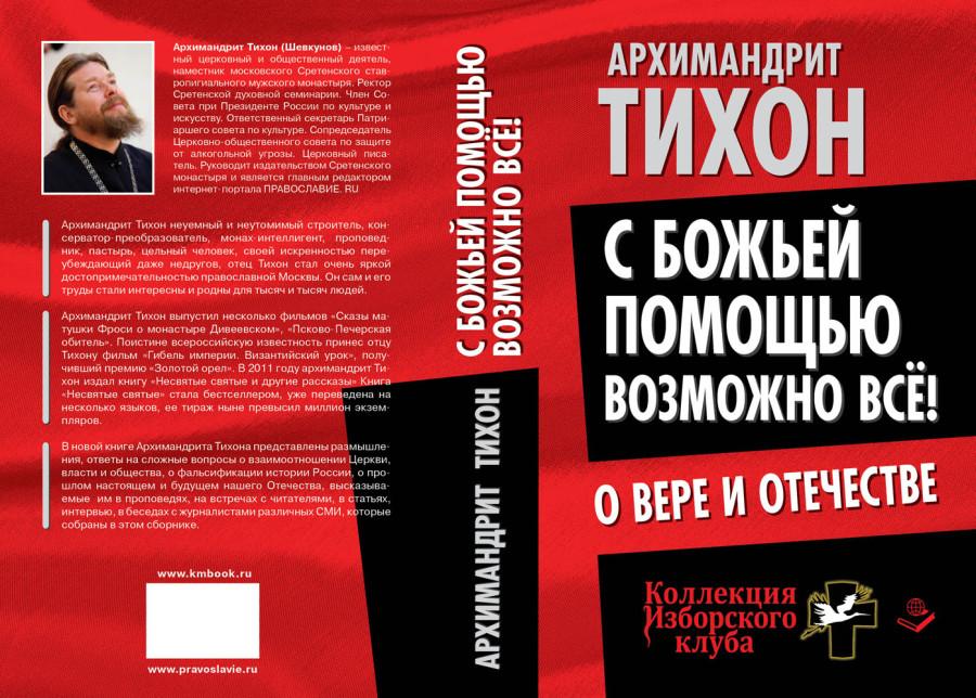Tihon-3