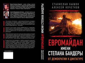 Evromaydan 3-3