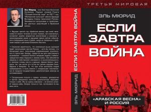 EsliZavtraVoyna
