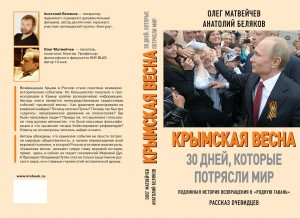 Krym_Vesna_c