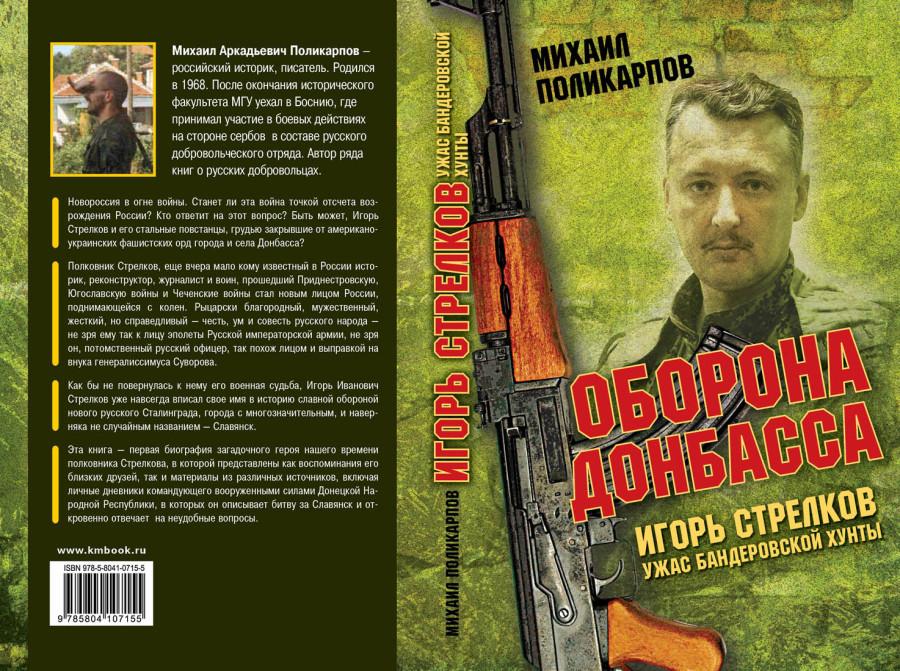 Бандюк-россиянин о лнр: это реально делали наши