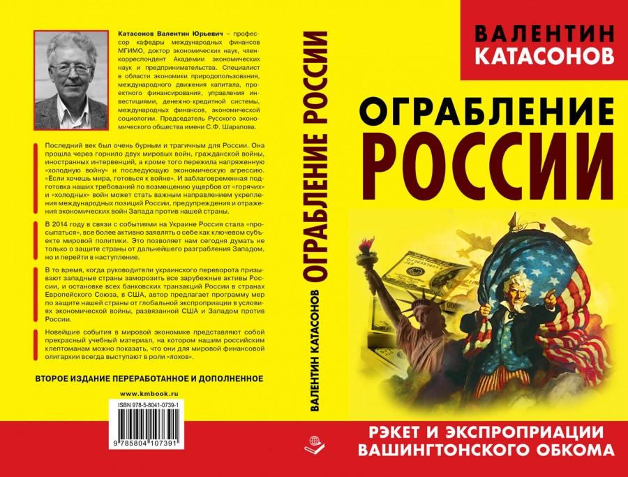 Katasonov-Rossia