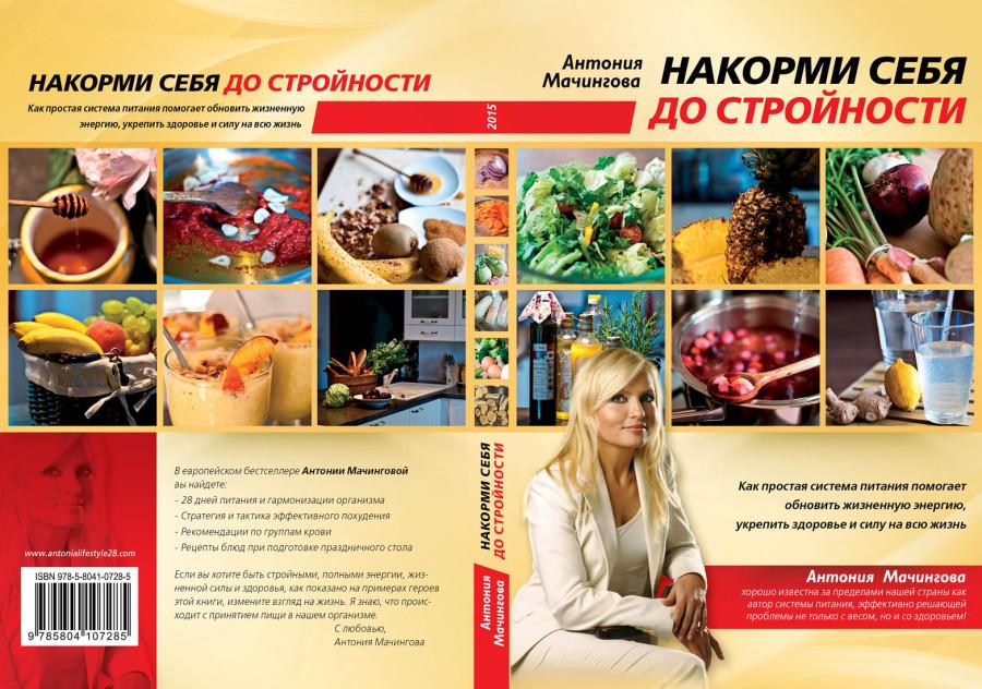 Machingova_RUS
