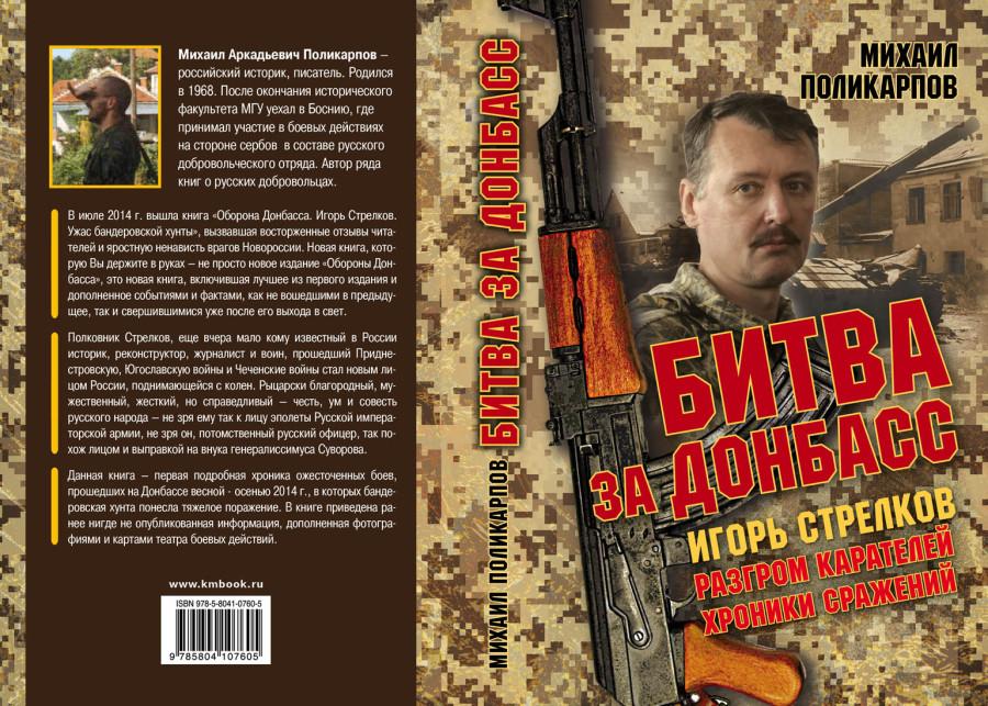 Strelok-II.jpg