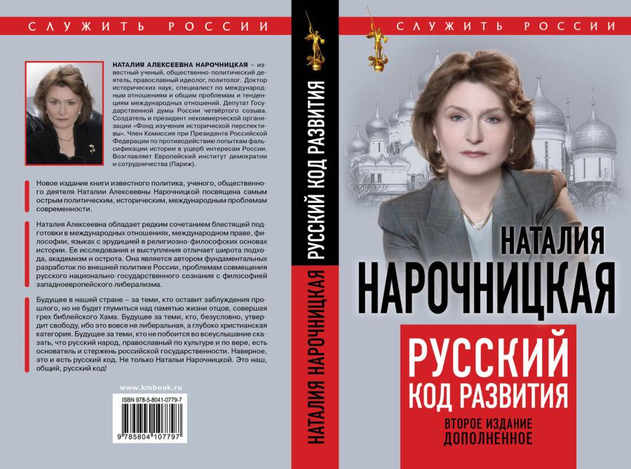 Наталия Нарочницкая: Русский мир - альтернатива Западу, и это вызывае