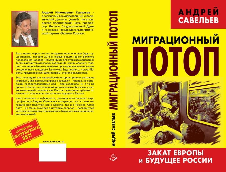Migr Potop_22.jpg