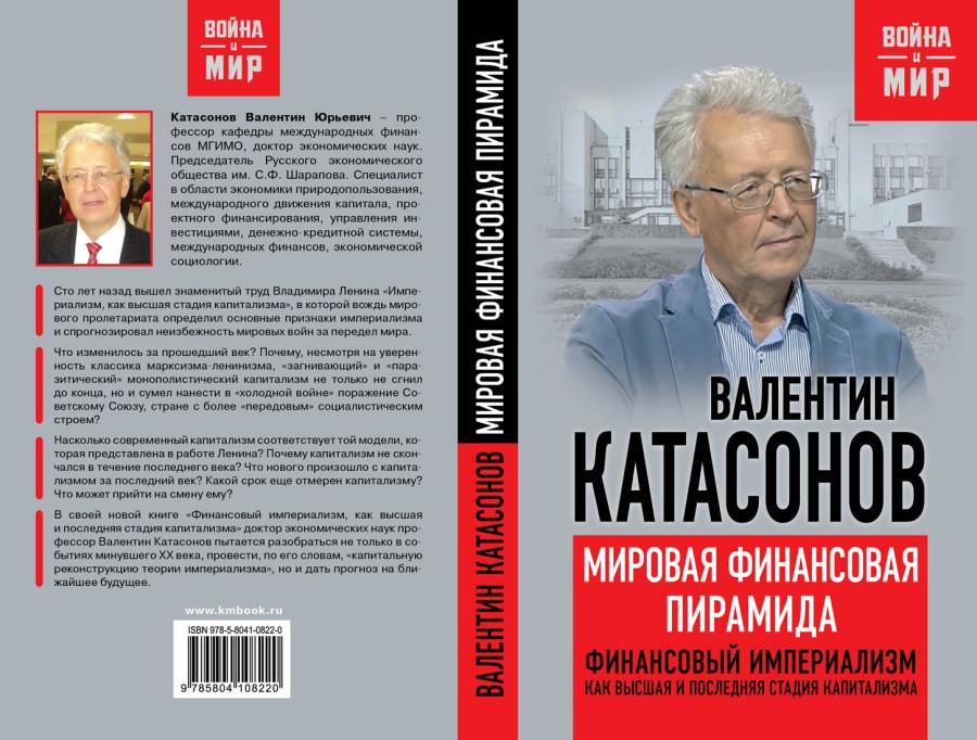 Katasonov_FinKrizis.jpg
