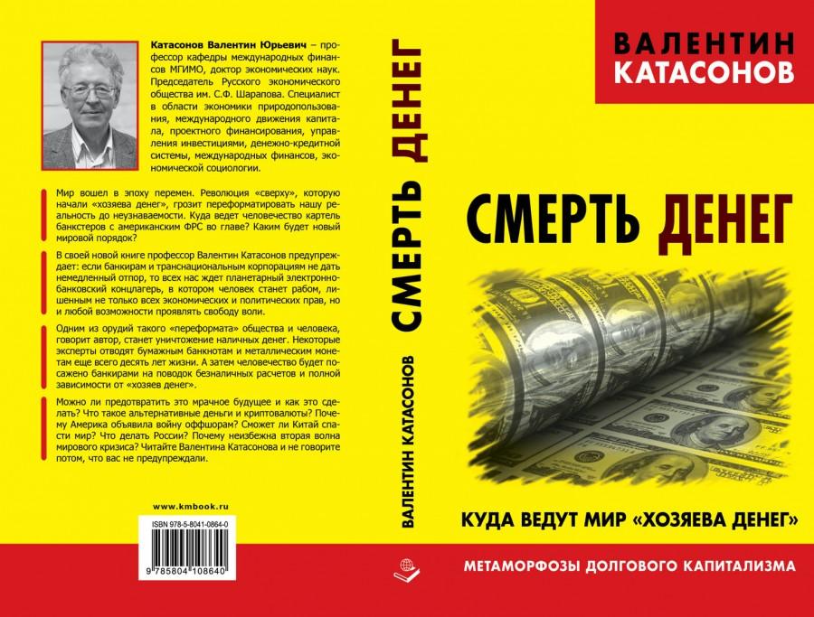 Katasonov-Dengi.jpg