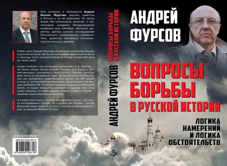 FursovBorba.jpg