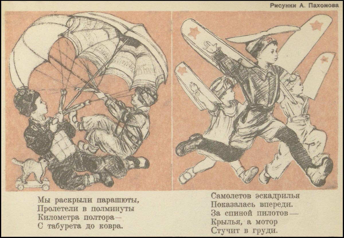 пахомов виктор борисович биография новороссийск