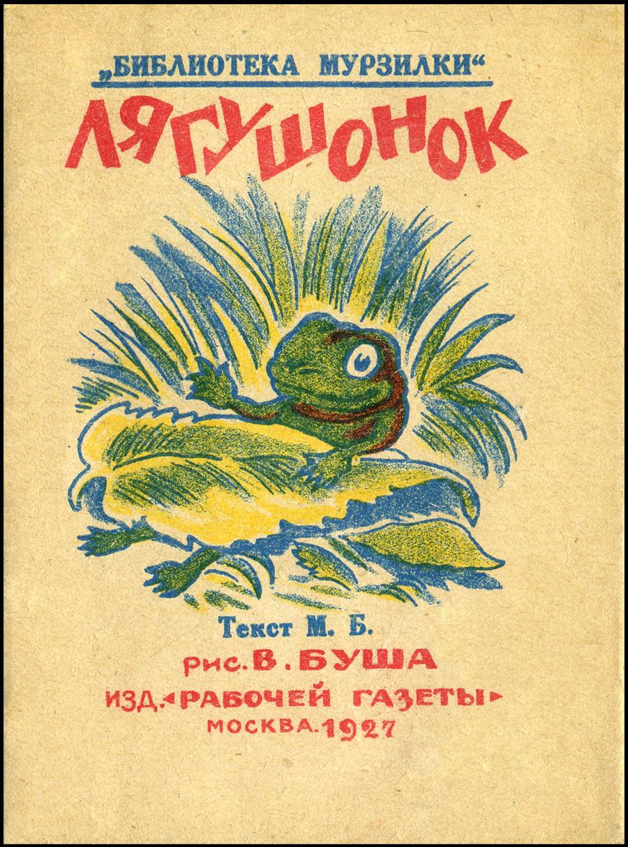Старая детская книжка