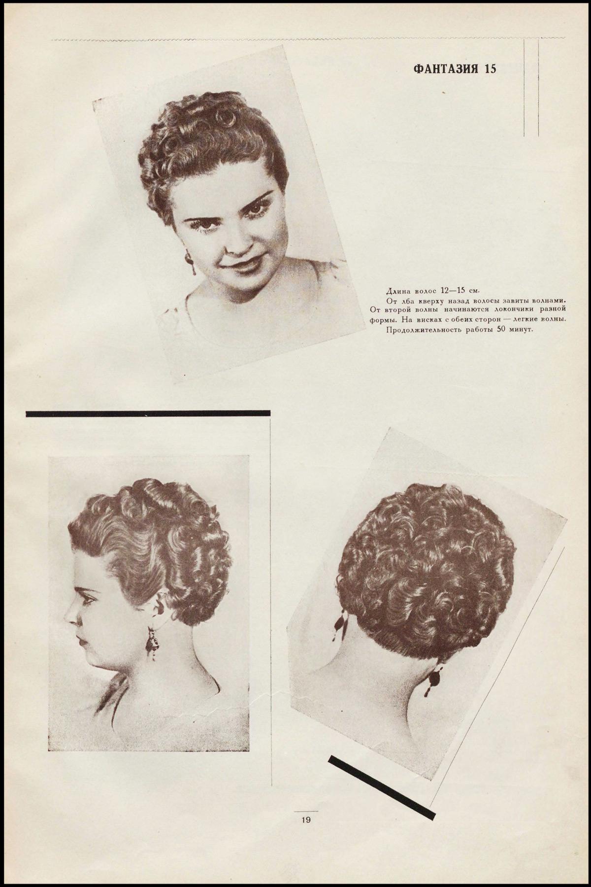 Дамские прически. 1939 год 30-годы